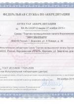 attestat akkreditatsii(1)